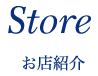 store お店紹介